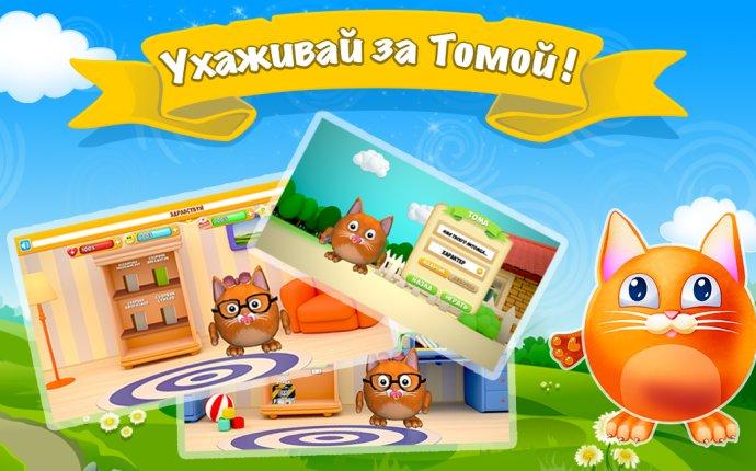 Приложения в Google Play – Говорящий котик Том - Тамагочи